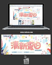 清新夏日网店宣传广告banner