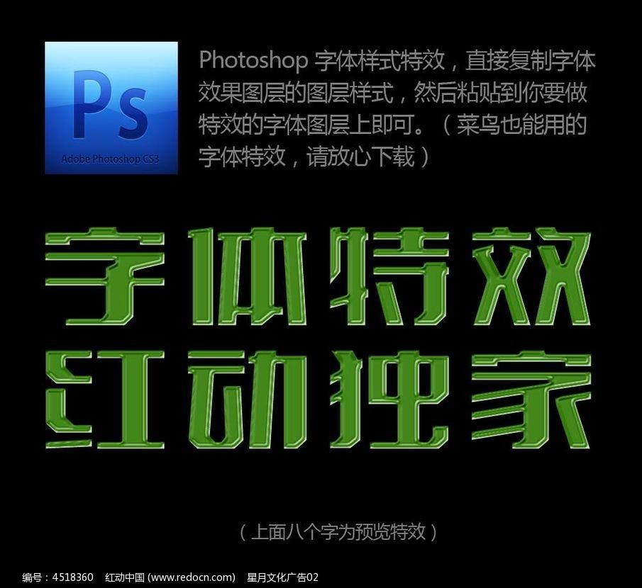 10款 绿色字体ps样式psd素材下载