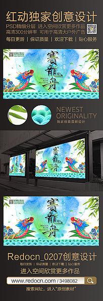 水彩风赛龙舟端午节创意海报