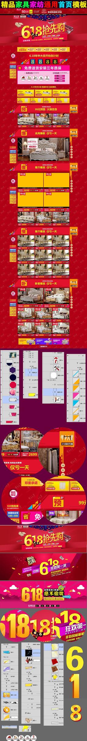 淘宝年中大促首页模板设计 PSD