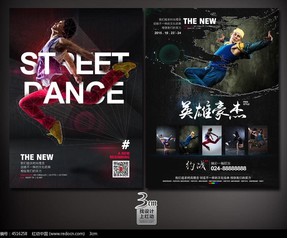 舞蹈培训宣传单图片图片