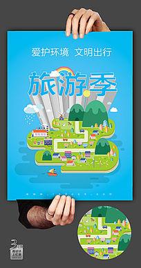 夏季旅游季海报设计矢量图