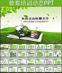 学校教育读书PPT模板