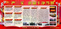 政府机构学习三严三实对党忠诚精宣传栏