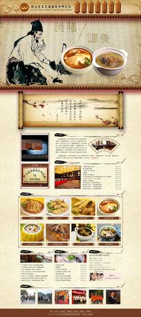 中国风药膳企业网站设计