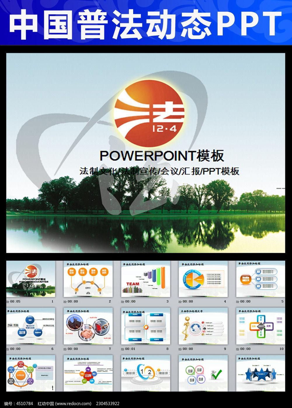 中国普法动态PPT模板