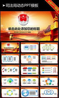 中国司法局纪检监察工作计划PPT