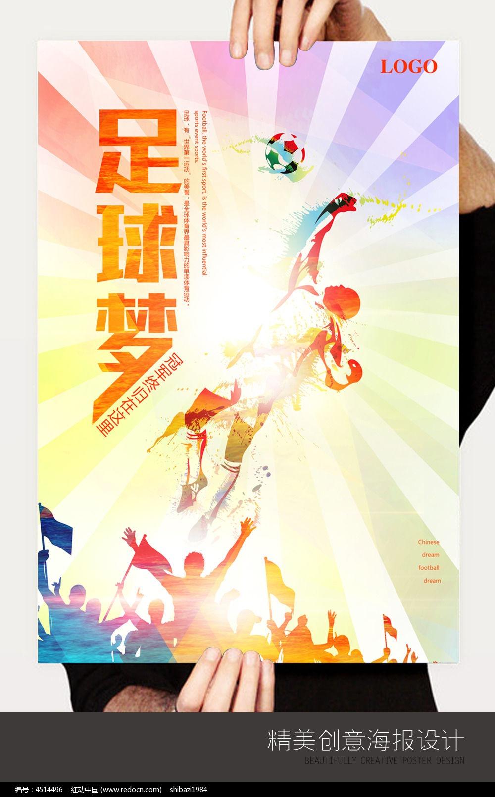 足球运动比赛海报psd设计下载图片