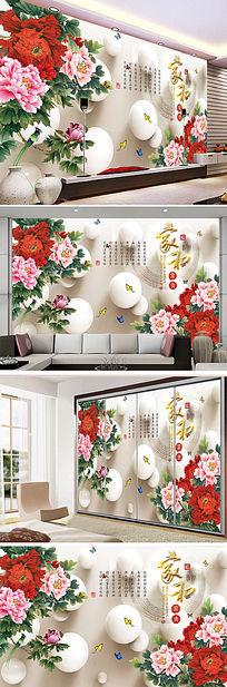 3D家和万事兴中国风牡丹电视背景墙