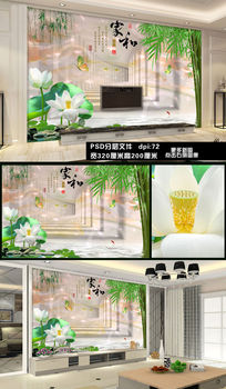 3d立体家和富贵竹林山水电视背景墙