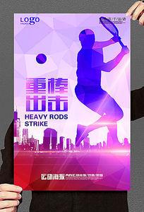 棒球运动海报设计
