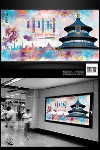 彩墨唯美建筑中国文化海报设计