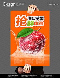 橙色创意进口苹果促销海报设计