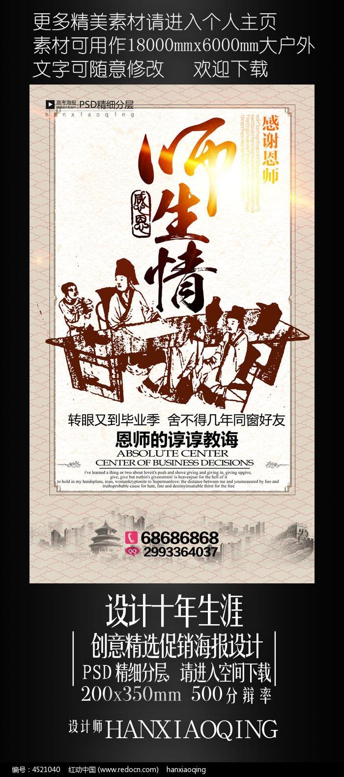 谢师宴教师节海报设计图片