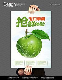 创意进口苹果抢鲜体验促销海报设计