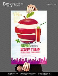 创意苹果果汁促销海报设计