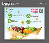创意水果抢购促销海报设计
