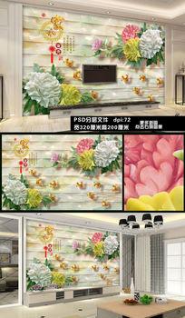 家和富贵玉雕九鱼图牡丹客厅电视背景墙壁画