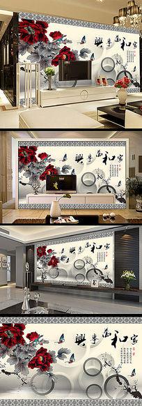 家和万事兴牡丹中式电视背景墙