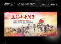 抗日战争胜利七十周年庆展板设计