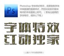 墨绿色石头图案字体ps样式
