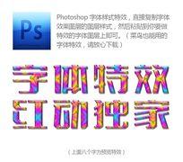 霓虹色图案字体ps样式