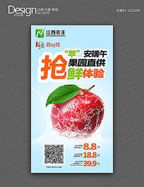 苹果O2O模式促销海报设计