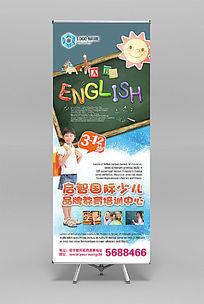 少儿英语培训班招生x展架设计