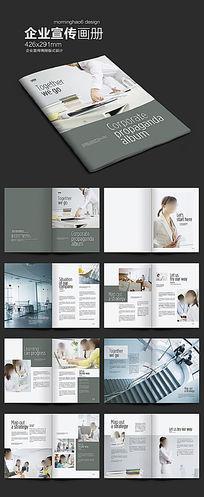 时尚清新办公用品企业画册版式