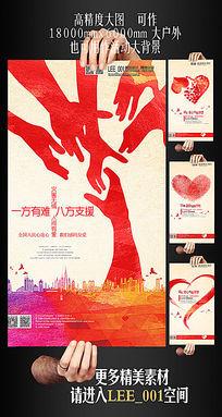 四张创意公益爱心海报设计