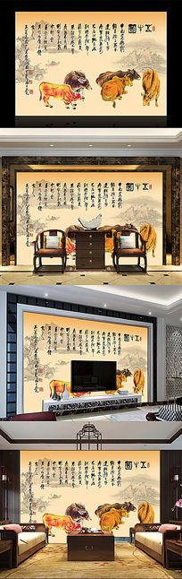 五牛图中式背景墙
