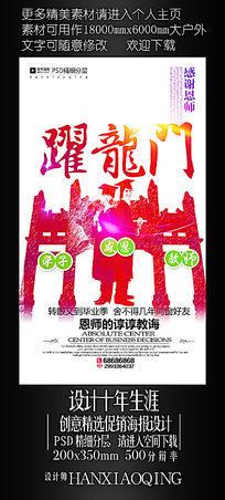 跃龙门感恩老师升学宴海报设计