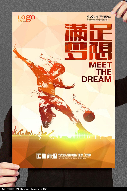 中国风水墨足球梦想海报设计图片