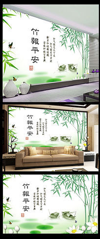 中式清新竹报平安电视背景墙