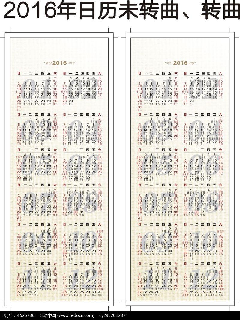 2016年 猴年 日历表 月历表图片