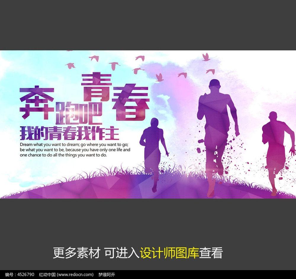 奔跑吧青春创意海报模板图片