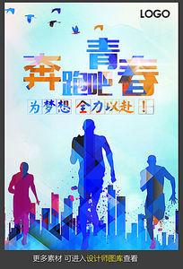 奔跑吧青春炫酷海报模板