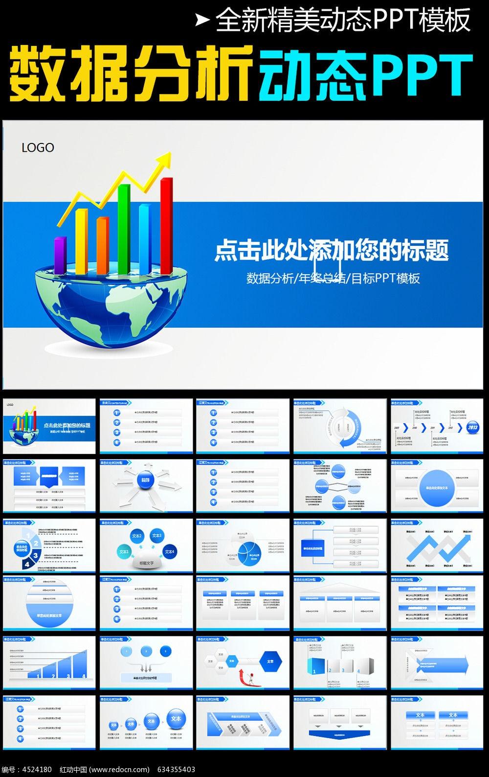 财务数据统计分析报表工作汇报ppt模板