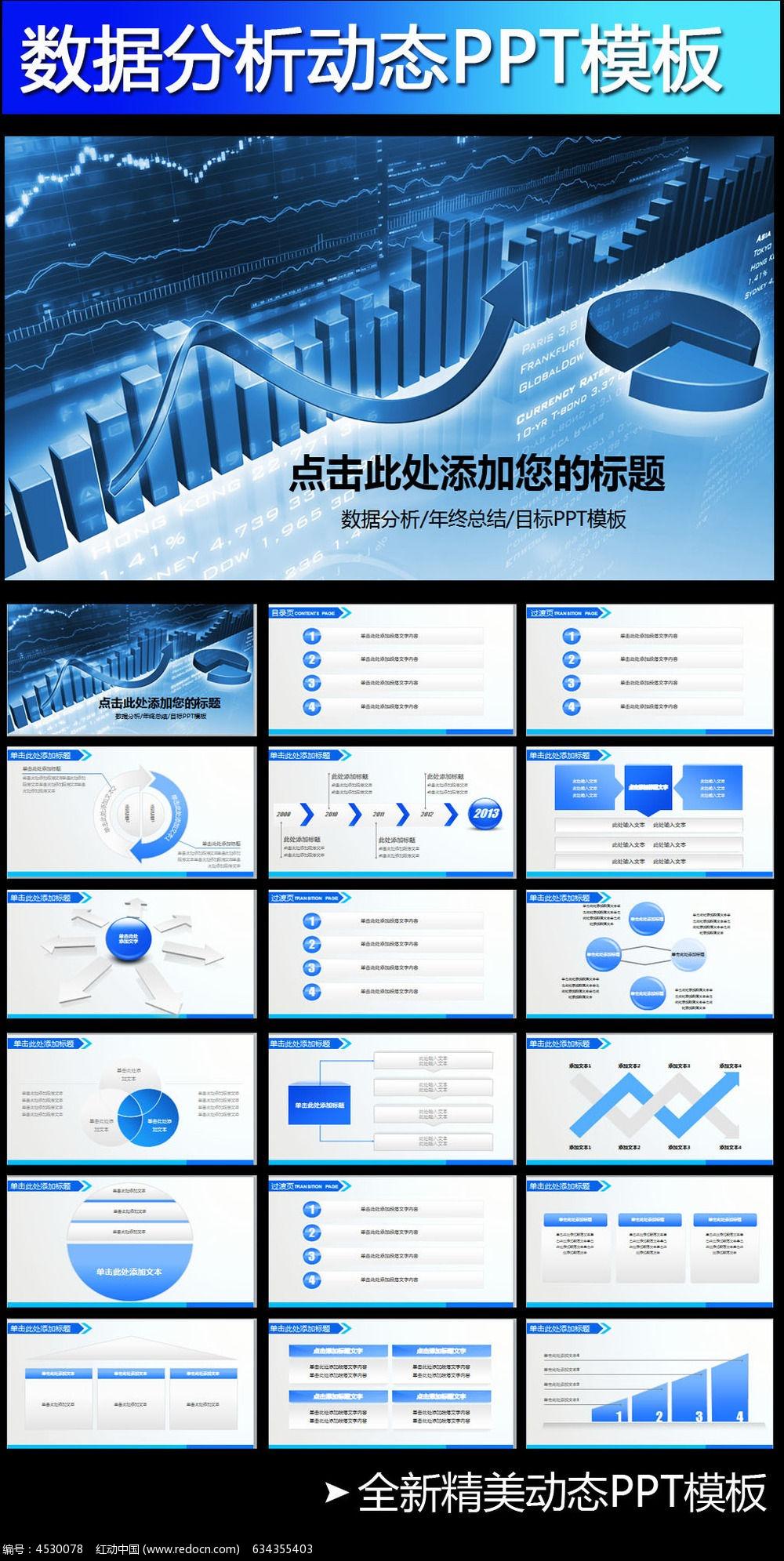 13款 财务数据分析统计报表ppt模板下载