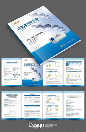 创意艾朴蓝色宣传册设计