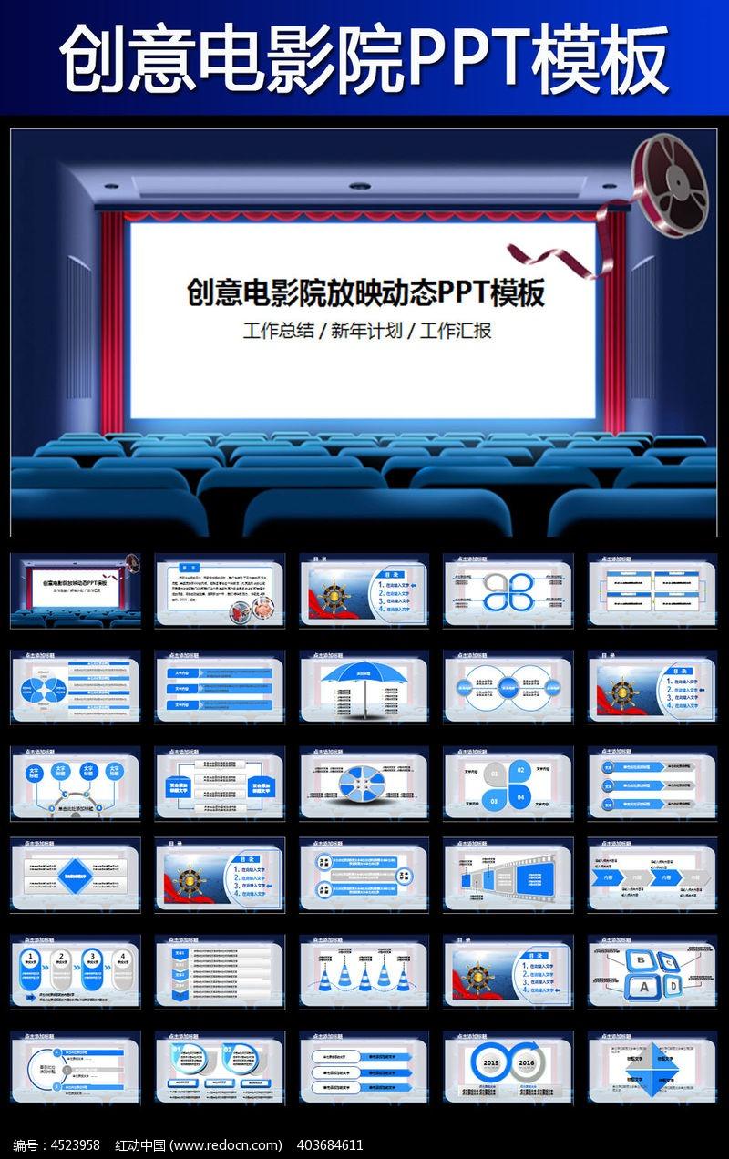 创意电影院影视传媒ppt动态模板