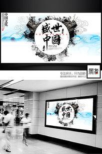 创意盛世中国文化海报设计