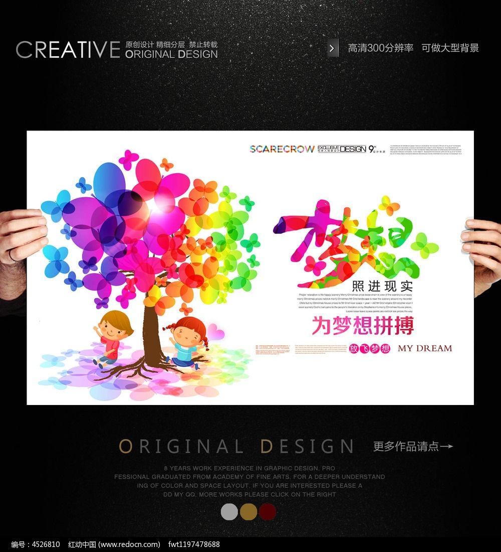 青春海报手绘设计图