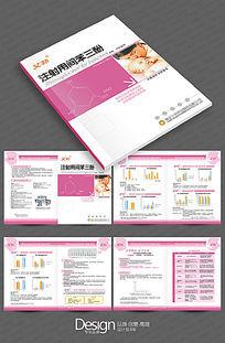 粉红色妇科医药宣传手册折页设计