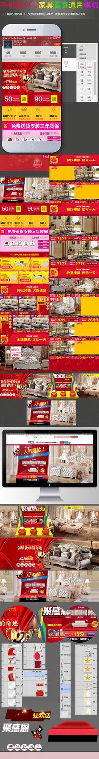 家具床上日用品聚划算手机端首页设计 PSD