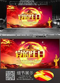 建党94周年党的生日海报