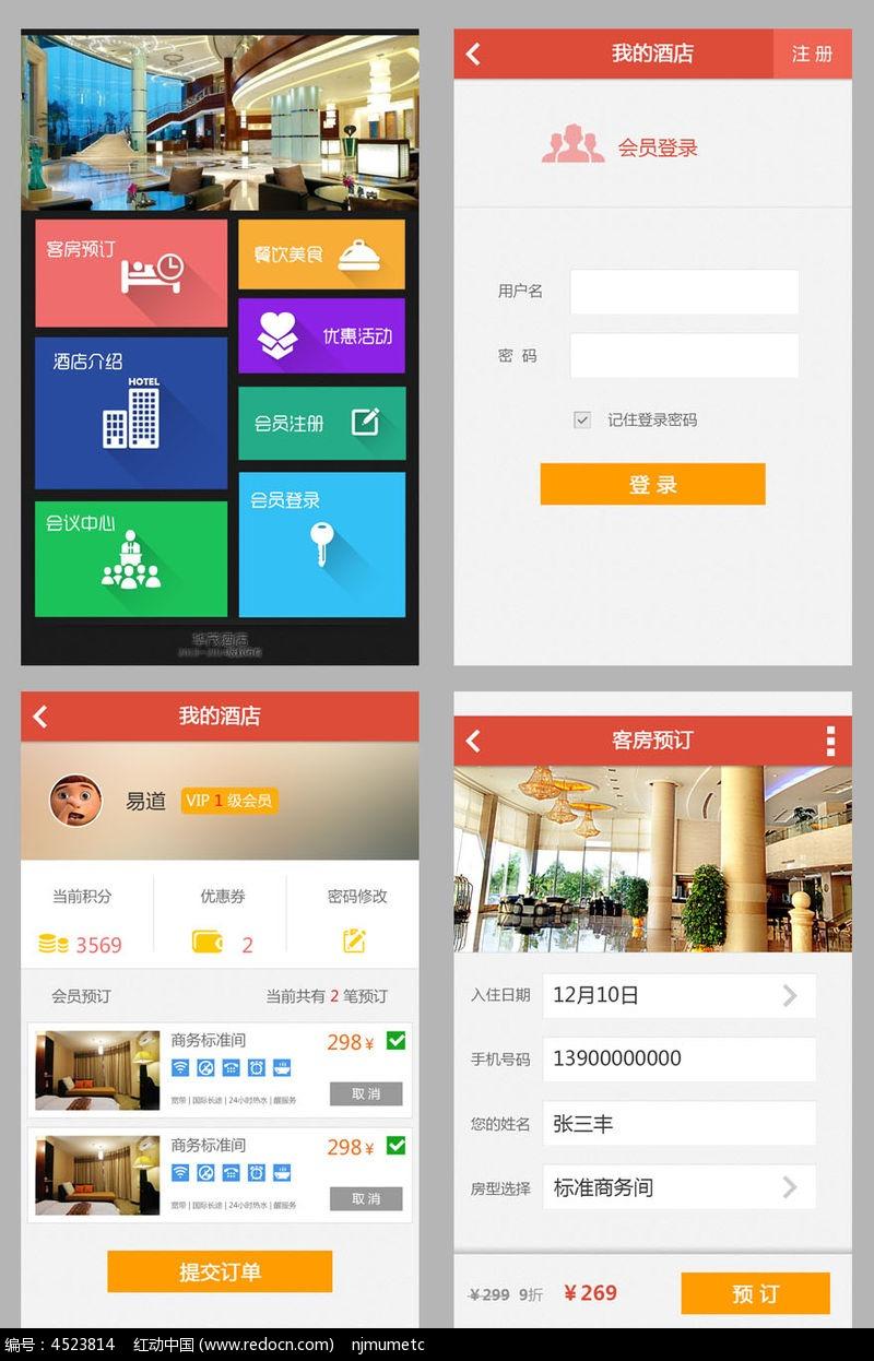 酒店客房手机app界面设计图片
