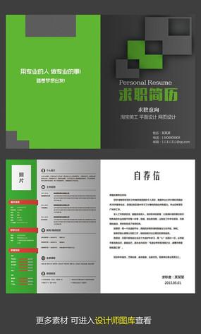 绿色创意个性求职简历
