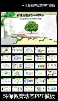 绿色生态环保PPT模板