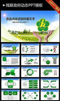 绿色助残日残联工作计划PPT